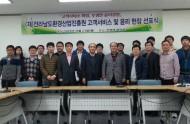 (재)전라남도환경산업진흥원 고객서비스 및 윤리 헌장 선포식
