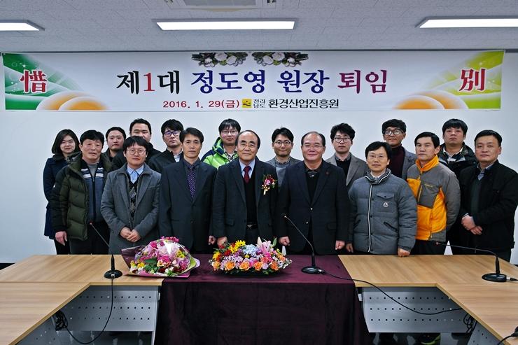 환경산업진흥원, 제1대 정도영 원장 퇴임