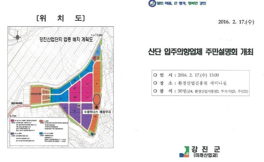 강진환경산단입주희망업체주민설명회개최