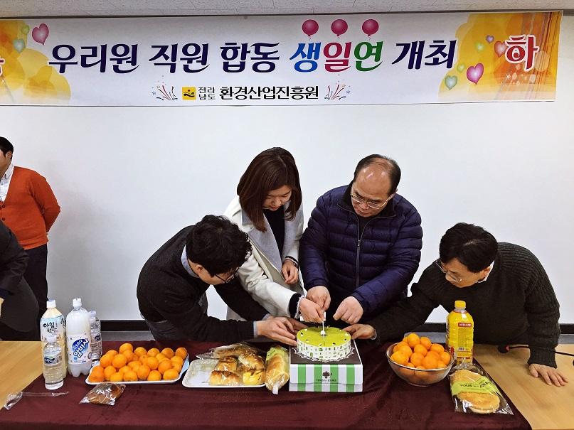 진흥원직원합동생일연개최