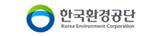 한국환경공단